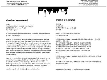 Boeklancering Yao Zhongbin