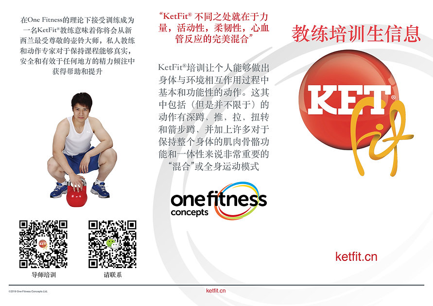 KetFit®_Trainee_guide_Chinese_simplified