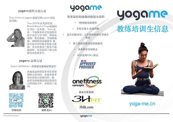 yogame 教练培训生信息