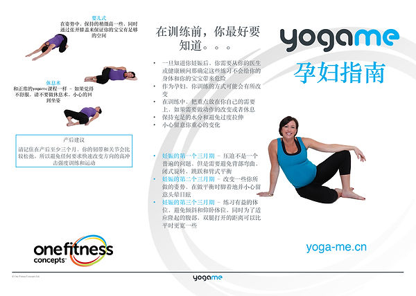 yogame pregnancy guide, information for doing yogame when pregnant