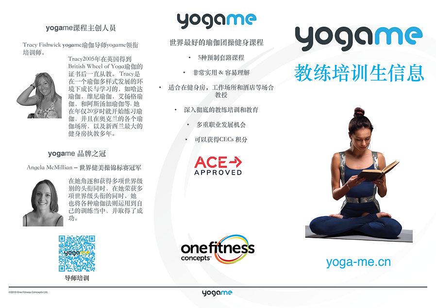 yogame Trainee guide CS outside.jpg