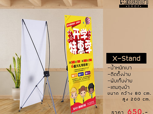 X Stand (X-80)