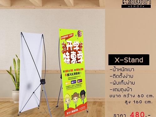X Stand (X-60)