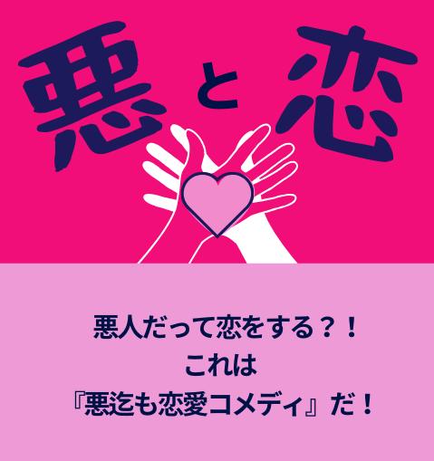 悪恋チラシ表 - コピー.PNG