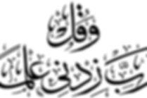 Académie Kuttab - admissions cours arabe et coran