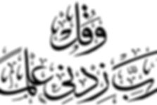 Open Quran - admission to Kuttab Academy for best courses in Quran and Arabic