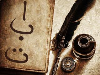 من مميزات اللغة العربية