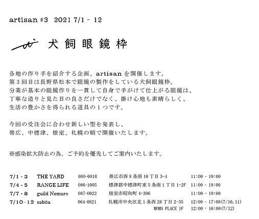 スクリーンショット 2021-06-17 9.31.34.png