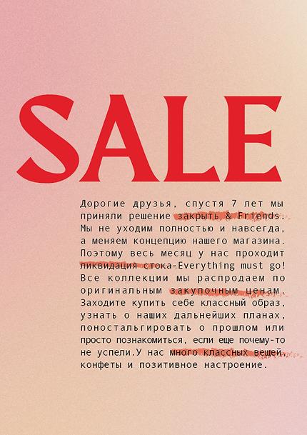 sale постер.png