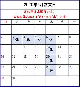 2021.5カレンダー.png