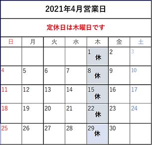 2021.4カレンダー.png