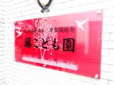 大阪市 サイン