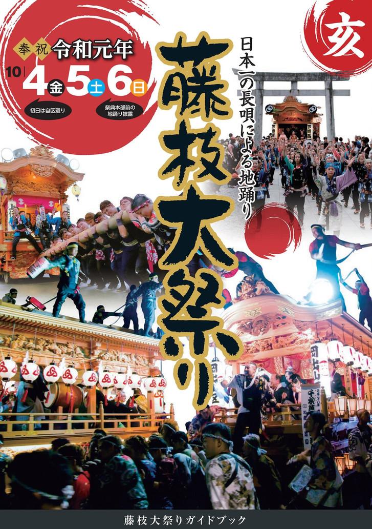令和元年藤枝大祭りガイドブックの掲載