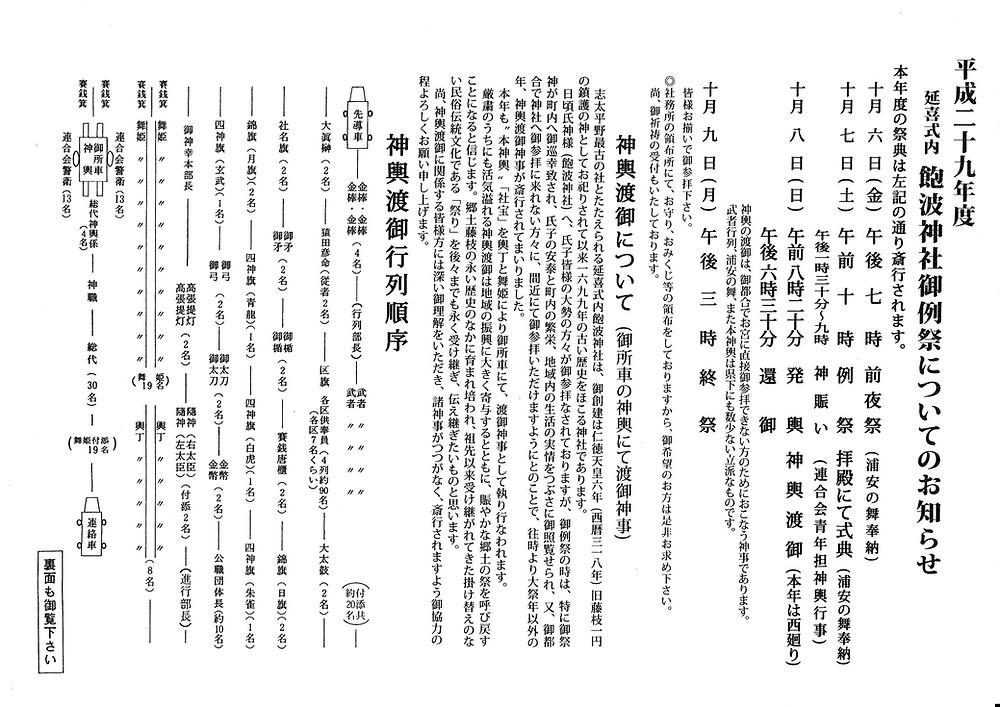 飽波神社御例祭のお知らせ