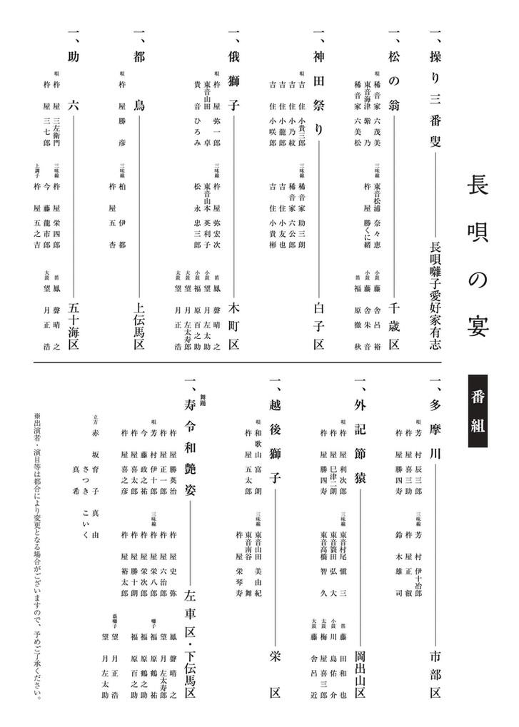 令和元年藤枝大祭り前夜祭『長唄の宴』番組のご案内