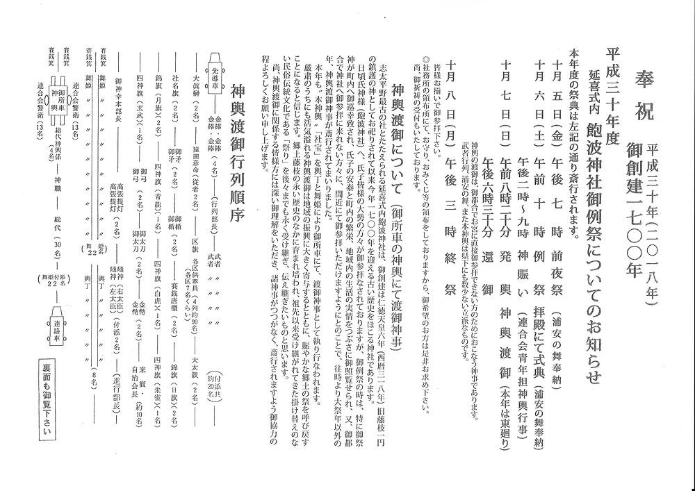 奉祝飽波神社創建1700年 例祭のお知らせ