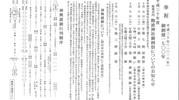 平成30年度飽波神社御例祭のお知らせ