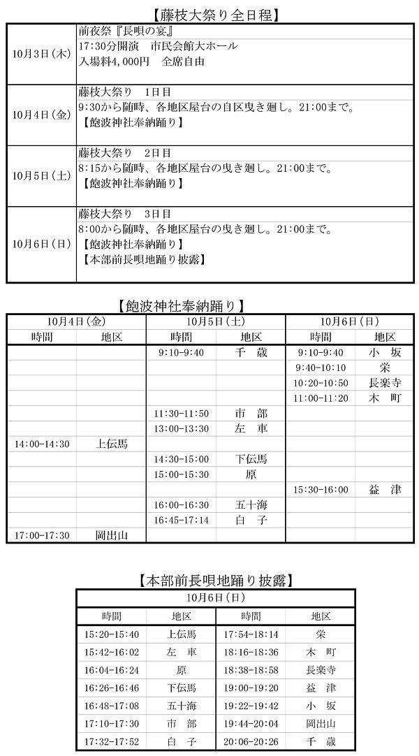 スケジュール20190815(改).jpg