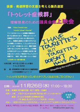 「トゥレット症候群」理解啓発のための議員会館上映会&セミナー