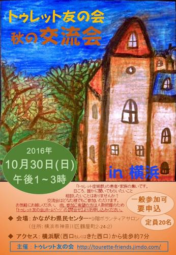 秋の交流会 in 横浜 2016