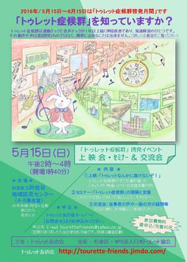 トゥレット症候群 啓発イベント2016 in 杉並区