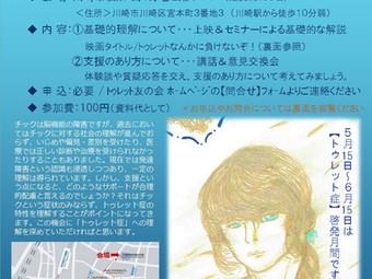 トゥレット症 啓発イベント2018 in 川崎