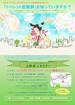 トゥレット症候群 啓発イベント2015 in 世田谷