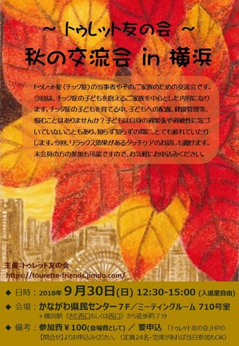 秋の交流会(保護者対象)2018