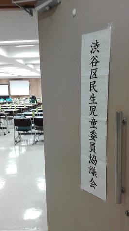 渋谷区 民生児童委員を対象とした上映会&講演会