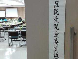 渋谷区民生・児童委員を対象とした上映会・講演会
