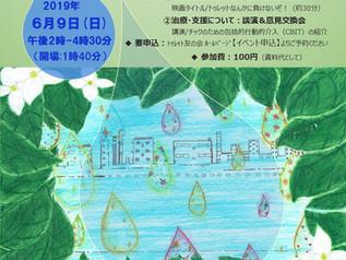 トゥレット症 啓発イベント 2019 in 大田区