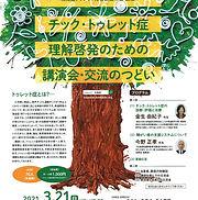 北海道トゥレットポスター.jpg