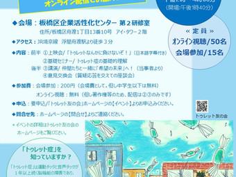 オンライン「トゥレット症 啓発イベント2021」