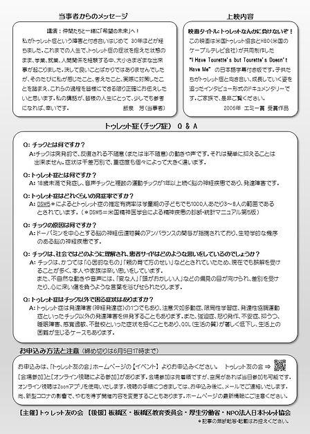 チラシ2021(裏).JPG