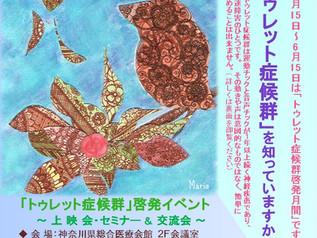 トゥレット症候群 啓発イベント2017 in 横浜