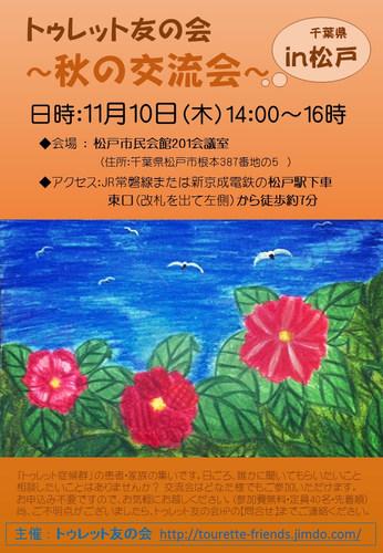 秋の交流会in 松戸 2016