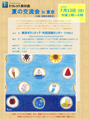 夏の交流会 in 東京 2020