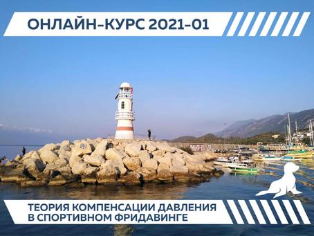 ОНЛАЙН-КУРС 2021-01: Теория компенсации давления в спортивном фридайвинге