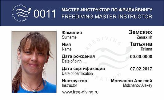Земских Инструктор по фридайвингу