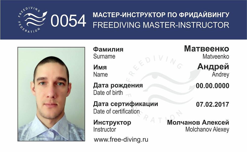 Матвеенко АО мастер-инструктор
