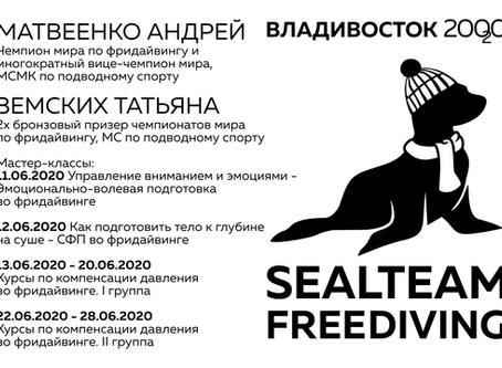 Владивосток 2020: расписание