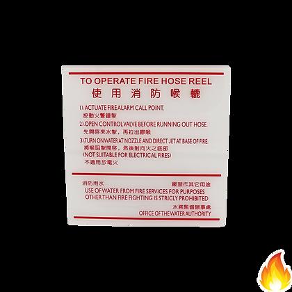 Local / 消防喉轆操作指示 (按動) 膠牌 167.5x167.5x2mm