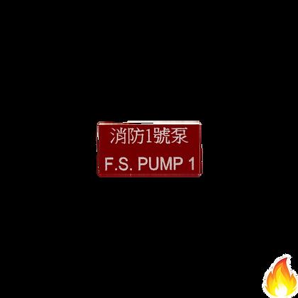 Local / 消防1號泵 膠牌 40x20x1mm