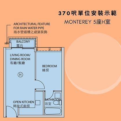 MONTEREY 5座H室 (370呎)