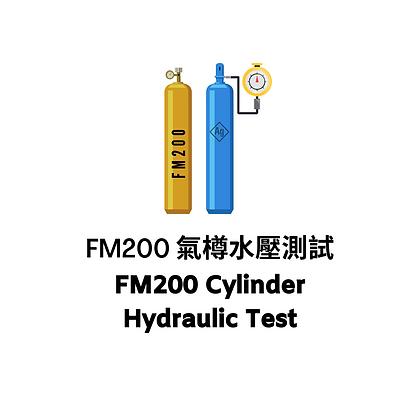 FM200 氣樽水壓測試服務