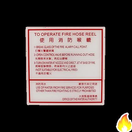 Local / 消防喉轆操作指示 (打爛) 膠牌 167.5x167.5x2mm