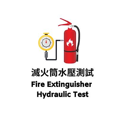 滅火筒水壓測試服務