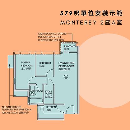 MONTEREY 2座A室 (579呎)