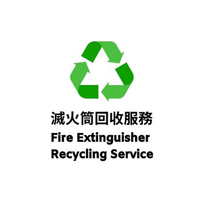 滅火筒回收服務
