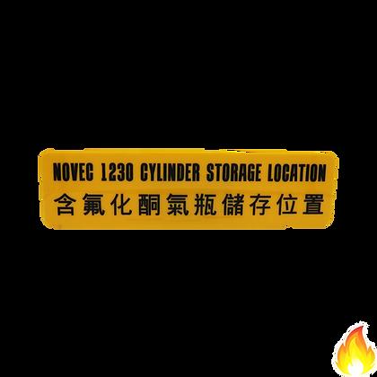 Local / Novec 1230 Storage Plate 儲存牌 350x90x3mm